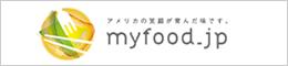 myfoodのアメリカ穀物協会のページ